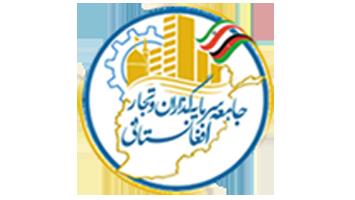 جامعه سرمایه گذاران و تجار افغانستان